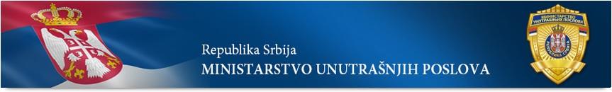 MUP Srbije logo